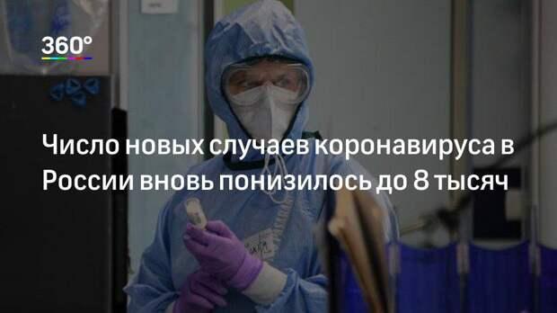 Число новых случаев коронавируса в России вновь понизилось до 8 тысяч