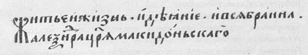 Был ли Александр Невский назван в честь Александра Македонского?