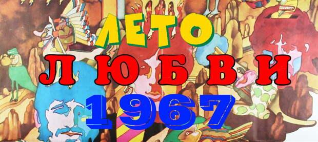 11 альбомов, которые вернут вам лето любви 1967 года