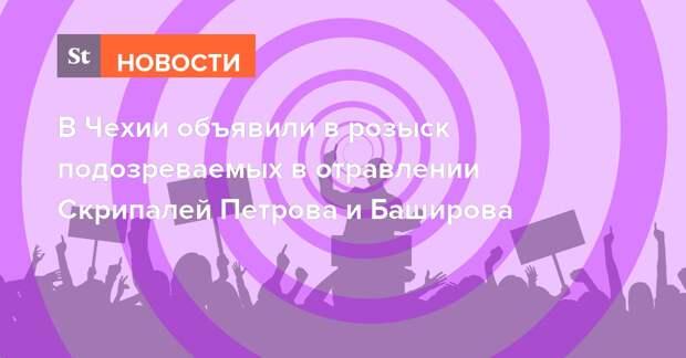 В Чехии объявили в розыск подозреваемых в отравлении Скрипалей Петрова и Баширова