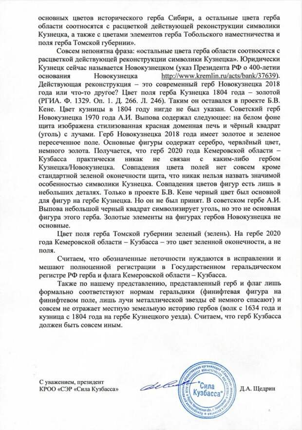 Народу Кузбасса справедливый и исторический герб региона!