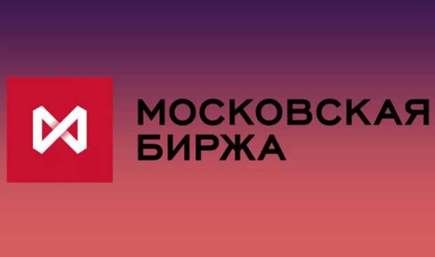 Московская биржа планирует с 1 апреля допустить к торгам 18 иностранных акций