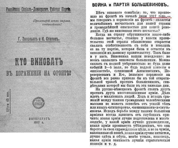 Антивоенная пропаганда, социальные лифты при Николае II и взлом Гармина