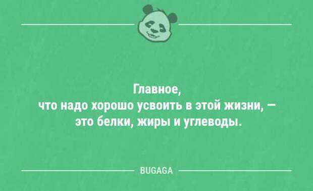 Смешные анекдоты  (14 шт)