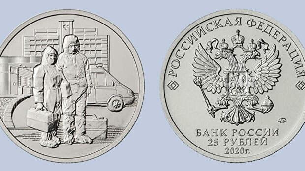 ЦБ РФ выпустил монеты в честь медицинских работников