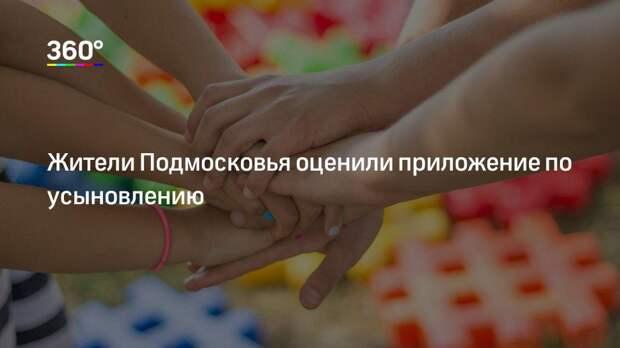 Жители Подмосковья оценили приложение по усыновлению