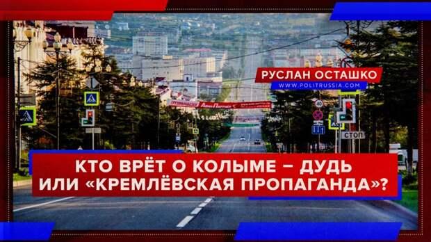 Кто врёт о Колыме – Дудь или «кремлёвская пропаганда»?