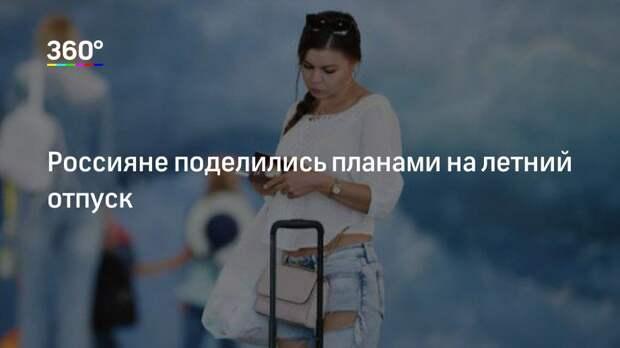 Россияне поделились планами на летний отпуск