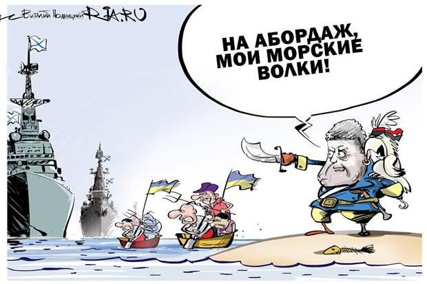 Украинская военно-морская «диванная стратегия»