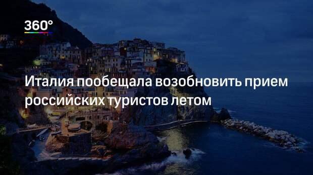 Италия пообещала возобновить прием российских туристов летом