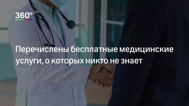 Перечислены бесплатные медицинские услуги, о которых никто не знает