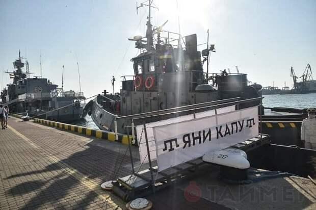Тяни капут, или ВМСУ, как зеркальное отражение современной Украины