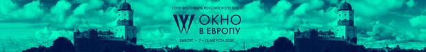Стартовал отборочный тур XXVIII Фестиваля российского кино «Окно в Европу»