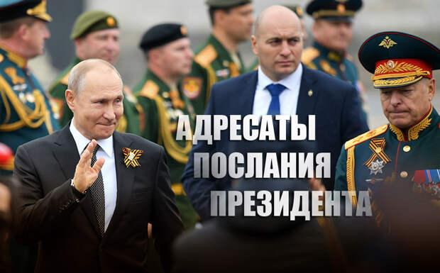 Политолог пояснил, для кого предназначались слова Путина о «недобитых карателях»