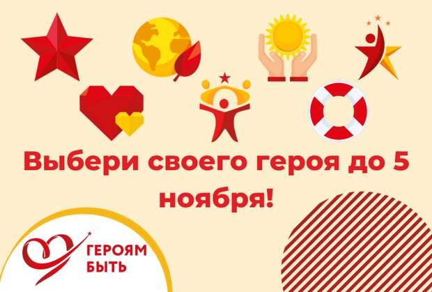 Началось народное голосование за участников проекта  «Героям – быть!»
