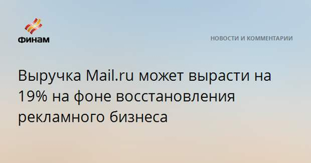 Выручка Mail.ru может вырасти на 19% на фоне восстановления рекламного бизнеса