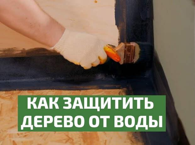 Материалы для гидроизоляции деревянного пола