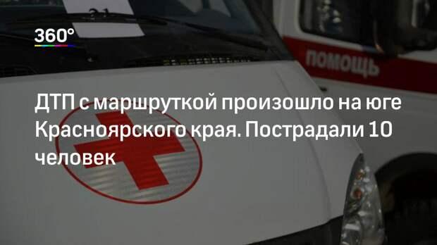 ДТП с маршруткой произошло на юге Красноярского края. Пострадали 10 человек
