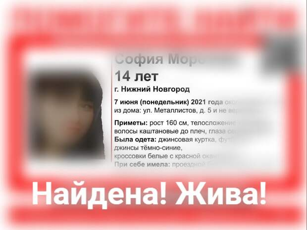 В Нижнем Новгороде пропала 14-летняя школьница (UPD: Найдена. Жива)