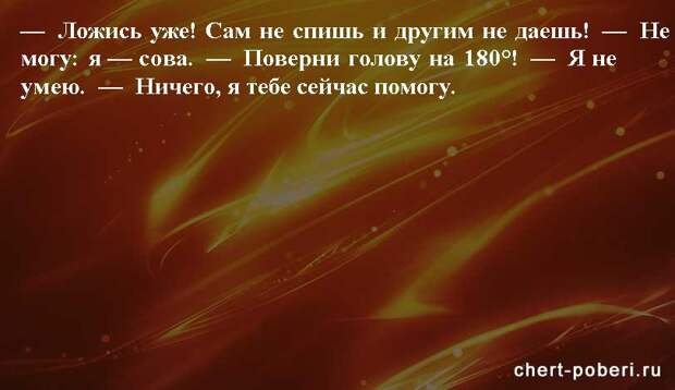 Самые смешные анекдоты ежедневная подборка chert-poberi-anekdoty-chert-poberi-anekdoty-58260203102020-6 картинка chert-poberi-anekdoty-58260203102020-6