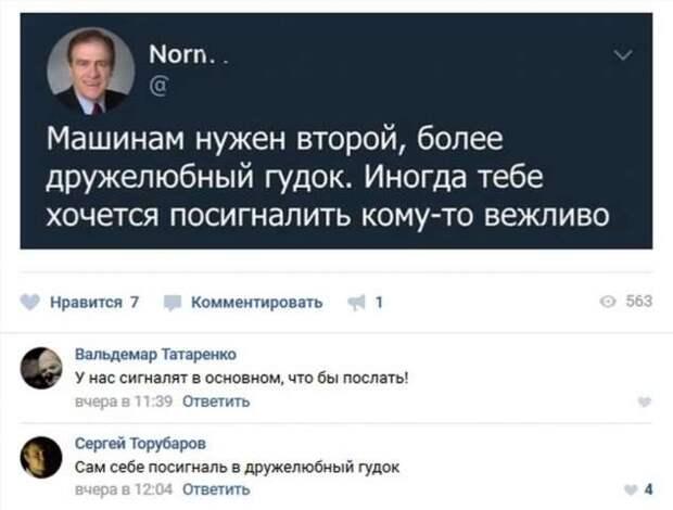 Смешные комментарии. Подборка chert-poberi-kom-chert-poberi-kom-01300614122020-10 картинка chert-poberi-kom-01300614122020-10