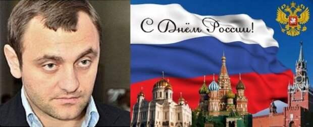 Поздравление с Днем России Почетного Президента Федерации Бокса ДНР