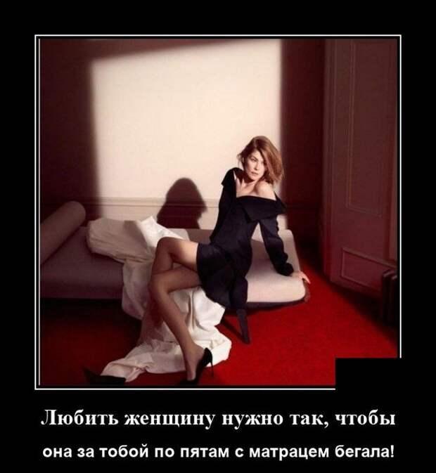 Демотиватор про женщину