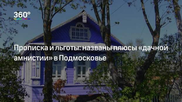 Прописка и льготы: названы плюсы «дачной амнистии» в Подмосковье