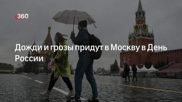 Дожди и грозы придут в Москву в День России