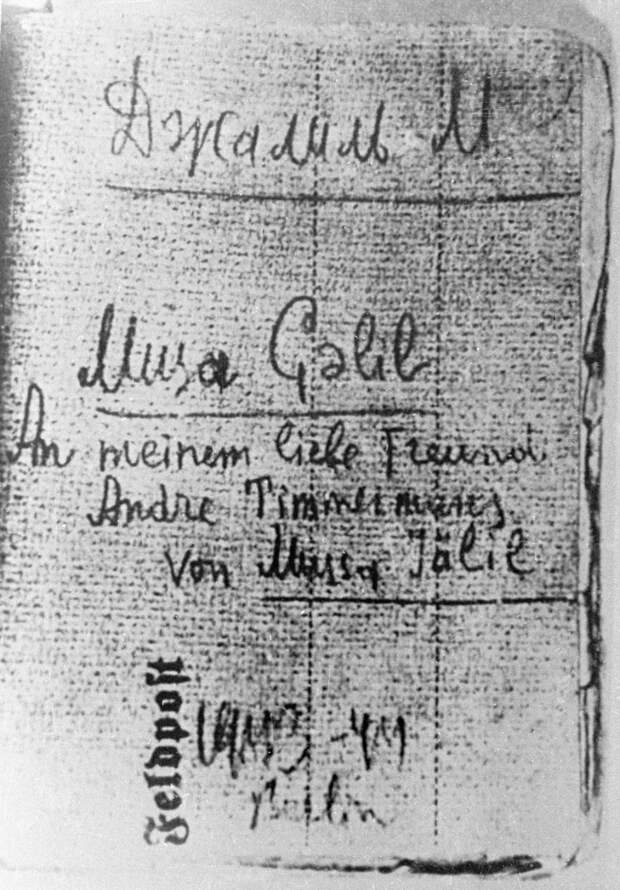 Репродукция обложки «Второй Маобитской тетради» поэта Мусы Джалиля, переданной всоветское посольство бельгийцем Андре Тиммермансом.