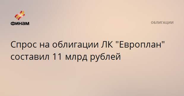 "Спрос на облигации ЛК ""Европлан"" составил 11 млрд рублей"
