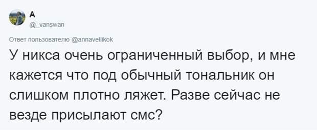 «Мужики досюда не дочитают»: В Твиттере устроили тайную и очень смешную переписку у всех на глазах