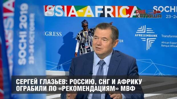 Сергей Глазьев: Россию, СНГ и Африку ограбили по «рекомендациям» МВФ