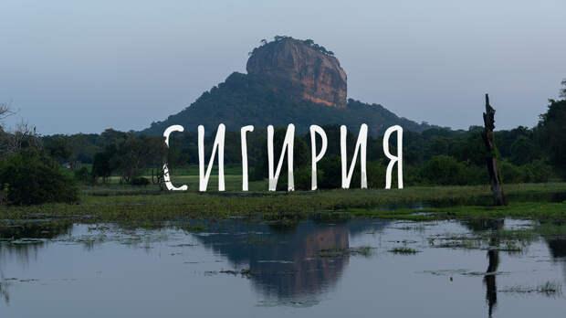 Львиная Скала - самое популярное место Шри-Ланки
