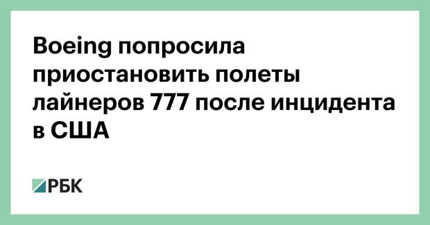 Boeing попросила приостановить полеты лайнеров 777 после инцидента в США