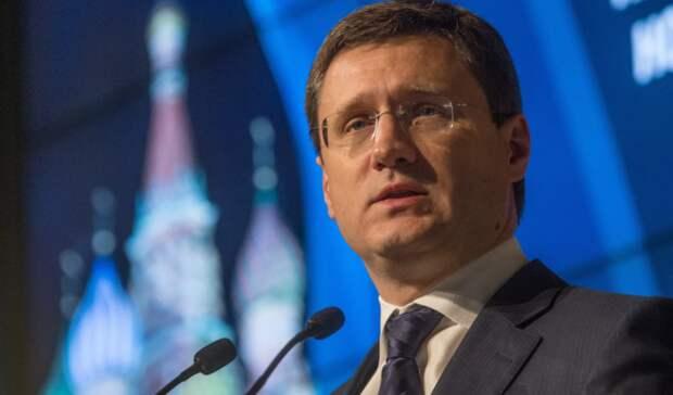 Новак будет повышать устойчивость развития экономики РФ