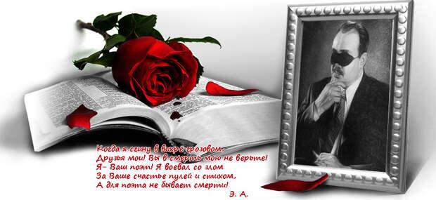 Эдуард Асадов - жизнь и творчество самого народного поэта