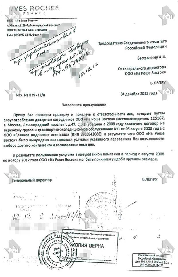 """Найдено """"несуществующее"""" заявление """"Ив Роше"""" по делу Навальных"""