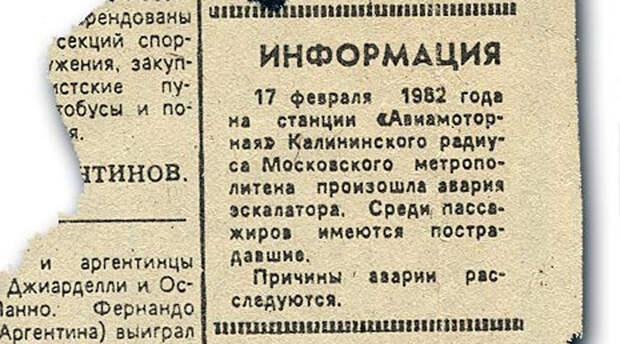 Страшные тайны СССР: трагедии, о которых никогда не рассказывали