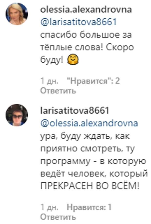 """Ведущая """"Время покажет"""" Лосева успокоила зрителей после исчезновения из программы"""