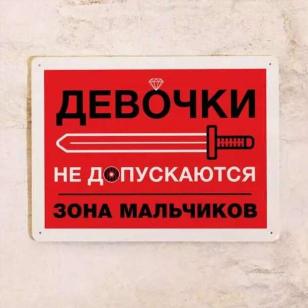 Прикольные вывески. Подборка chert-poberi-vv-chert-poberi-vv-10020330082020-5 картинка chert-poberi-vv-10020330082020-5