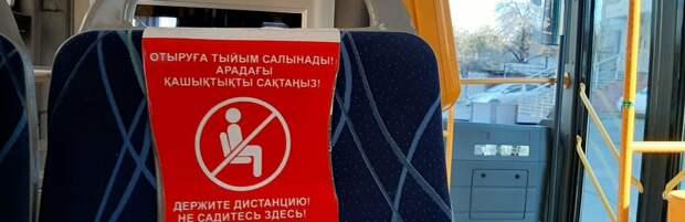 Автобусы не курсируют в Нур-Султане 20 июня