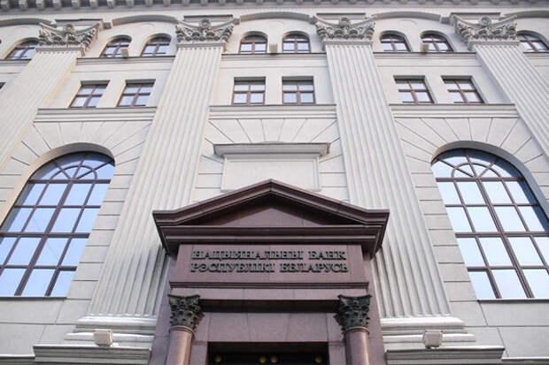 НББ Нацбанк Белоруссия