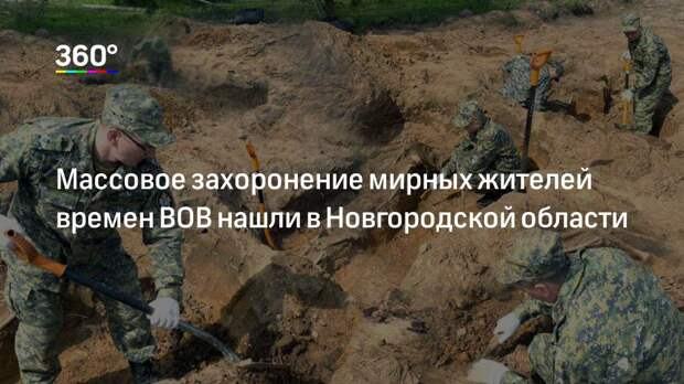 Массовое захоронение мирных жителей времен ВОВ нашли в Новгородской области