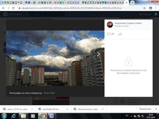 Фото дня: «сомневающиеся» облака над Некрасовкой попали в объектив фотокамеры
