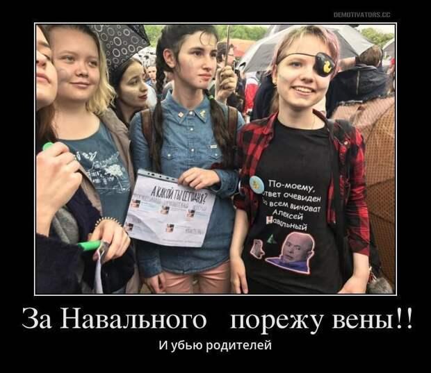 Есть у революции конец, или дочка в школе заразу подцепила – навальнизм. Исповедь отца в России