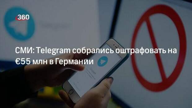 СМИ: Telegram собрались оштрафовать на €55 млн в Германии
