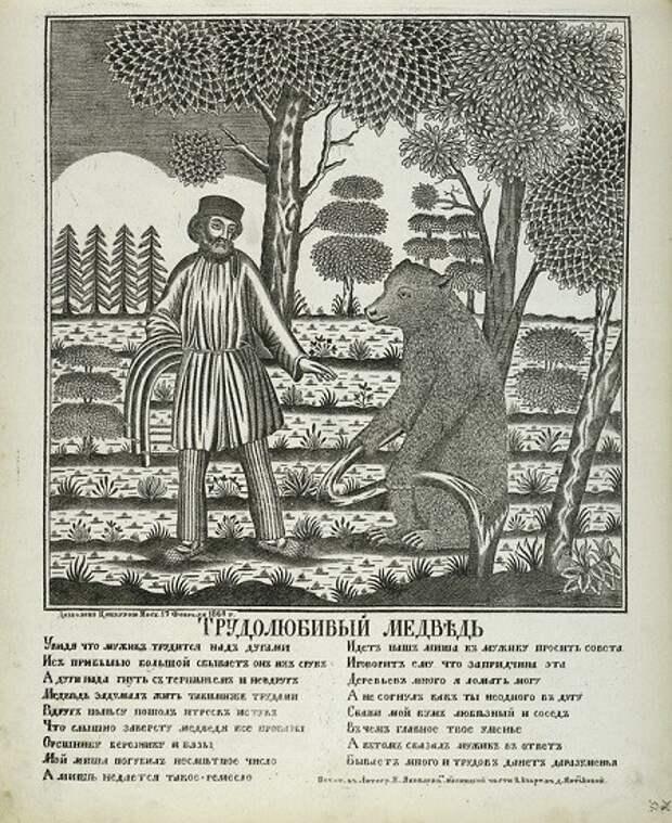Делить шкуру неубитого медведя  русские, смысл, фразы