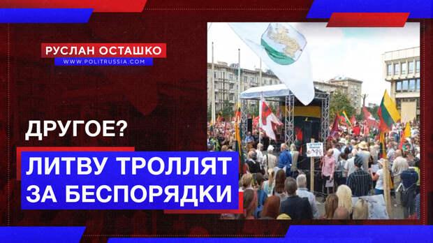Россияне троллят Литву за массовые беспорядки в Вильнюсе