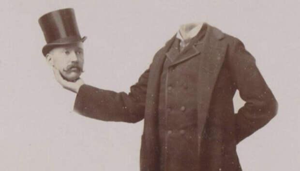 Безголовый фотошоп начала прошлого века